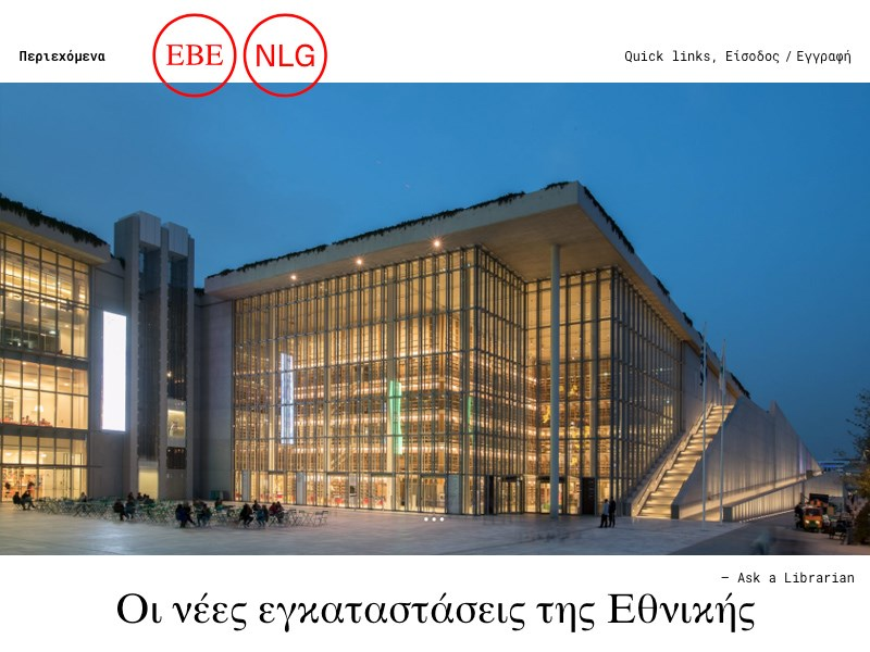 Website of National Library of Greece